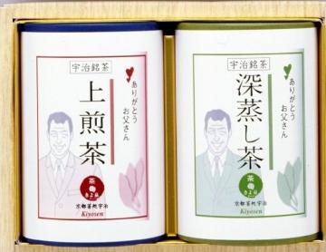 父の日 宇治新茶セット