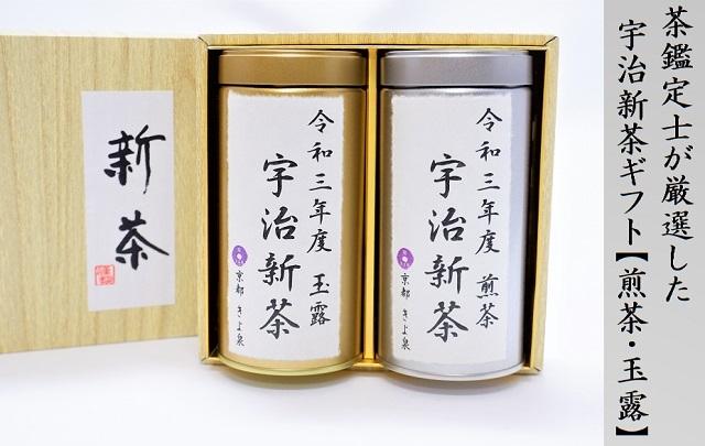 宇治新茶ギフト 煎茶 玉露