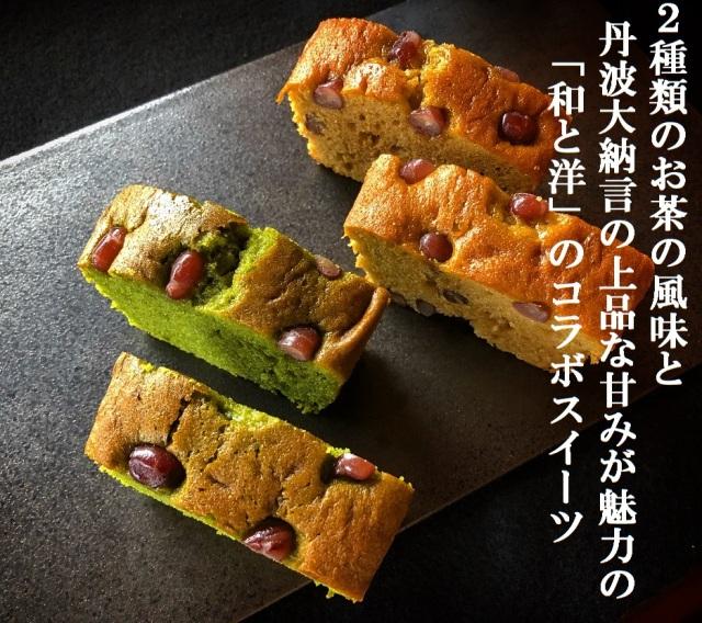 きよ泉の抹茶・ほうじ茶ケーキ