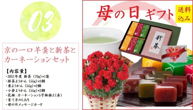 和菓子とお花