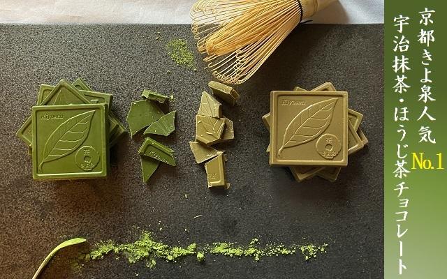 抹茶・ほうじ茶チョコレート
