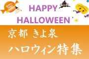 ハロウィン特集、秋の贈り物